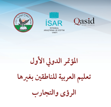 Qasid Institute First International Conference for Teaching Arabic to Non-Native Speakers